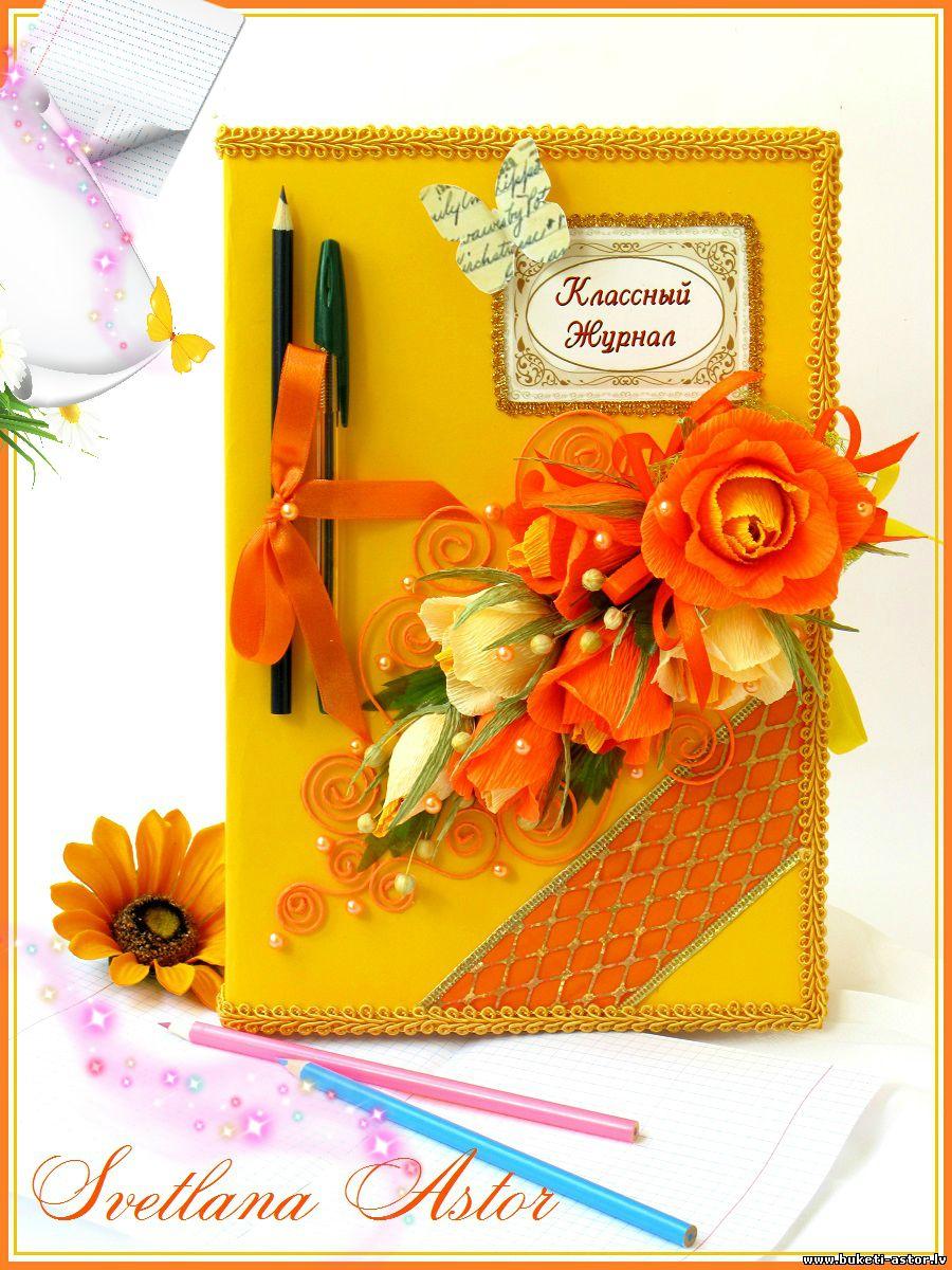 Свит-дизайн Скрапбукинг Упаковка День рождения День учителя
